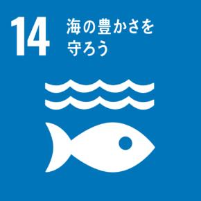 海の豊かさを守ろうル