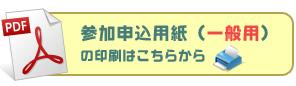 参加申込み用紙(一般用)